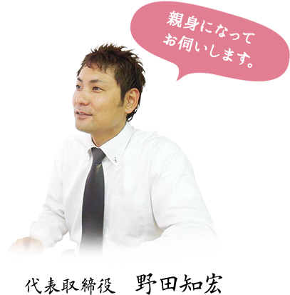 代表 野田知宏