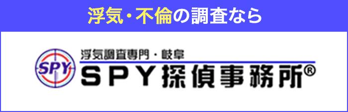 SPY探偵事務所