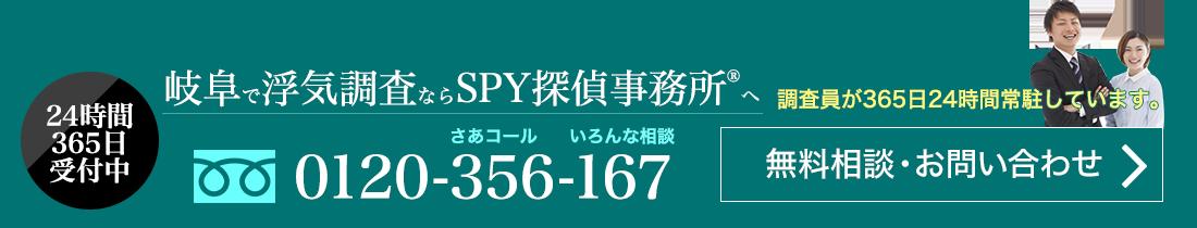 24時間365日受付中 岐阜で浮気調査ならSPY探偵事務所へ 調査員が365日24時間常駐しています。0120-356-167 無料相談・お問い合わせ