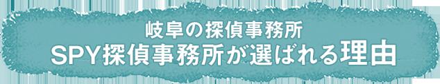 岐阜の探偵事務所SPY探偵事務所が選ばれる理由