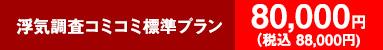 浮気調査コミコミ標準プラン 80,000円